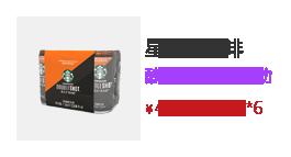 星巴克Doubleshot星倍醇瑪奇朵味228ml*6濃咖啡飲料