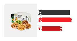 新農哥 堅果零食組合766g 5種美味隨心享