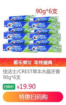 佳潔士/CREST草本水晶牙膏90g*6支