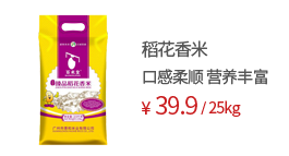 五常稻花香米