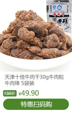 (郵儲特賣)天津十佳牛肉干30g牛肉粒牛肉棒 5袋裝