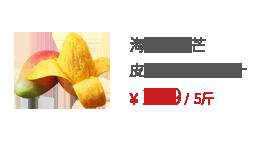 海南贵妃芒5斤