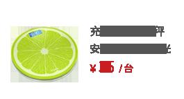 充电款 柠檬电子秤