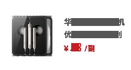 华为 HUAWEI AM116 半入耳式耳机