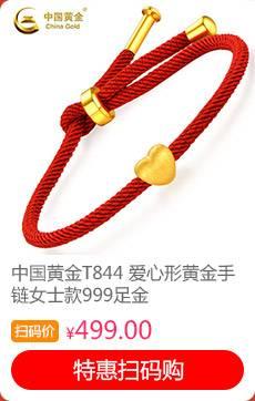 中国黄金T844 爱心形黄金?#33267;?#22899;士款999足金转运珠情人节日表白礼物