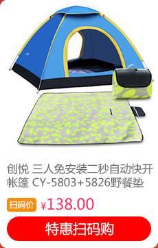 创悦 三人免安装二秒自动快开帐篷 CY-5803+5826野餐垫