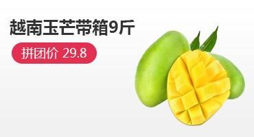 越南玉芒甜心芒果带箱9斤装