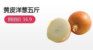 新鲜蔬菜黄皮洋葱五斤