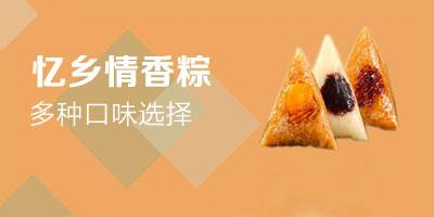 【金安扶貧】憶鄉情端午節粽子160g*6個 2蛋黃鮮肉+2豆沙+2蜜棗早餐食品點心真空散裝特色