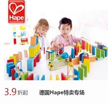 德国Hape益?#33108;?#26408;玩具特卖