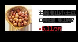 湖北五峰高山小土豆