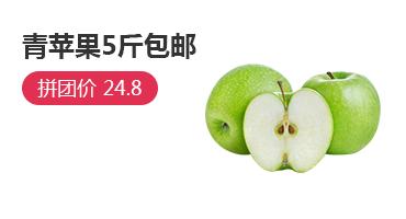 青蘋果5斤包郵