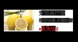 安岳黃檸檬