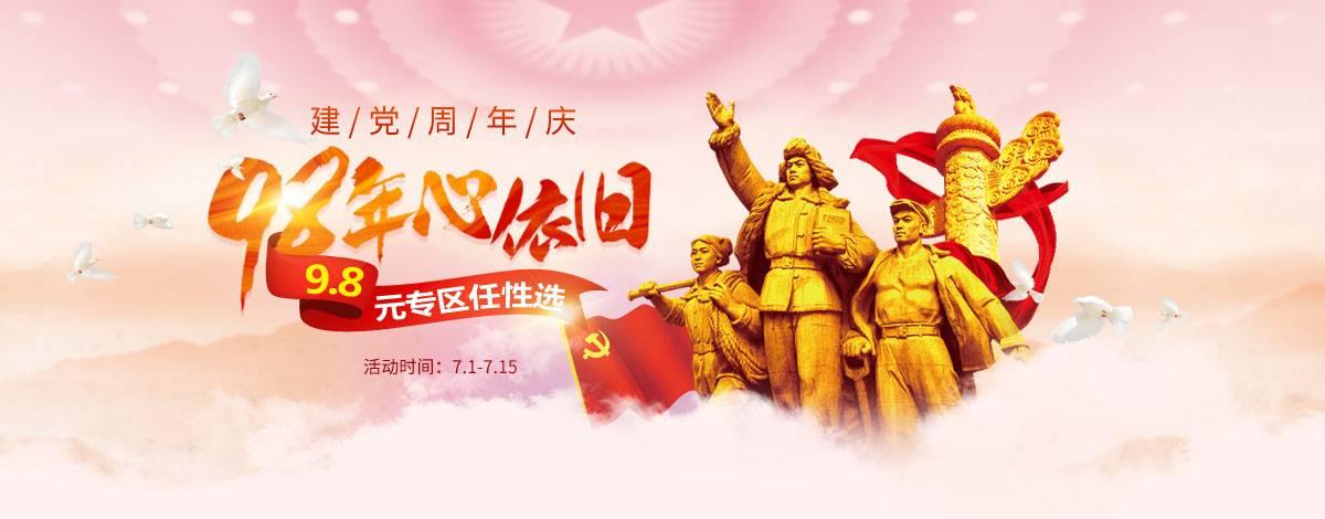 建黨98年活動