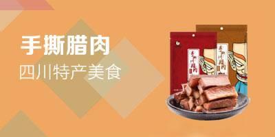 守嘴狗手撕臘肉麻辣小零食小吃肉類零食休閑食品四川特產美食72g