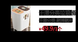 日式家用干湿双分类垃圾桶
