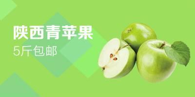 2019新蘋果陜西青蘋果新鮮水果孕婦水果酸甜小蘋果5斤裝包郵