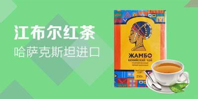 塔城肯尼亞女人頭江布爾紅茶 哈薩克斯坦原裝進口 250g 全國包郵