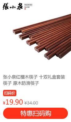 张小泉红檀木筷子 十双礼盒套装筷子 原木防滑筷子