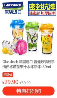Glasslock 韩国进口 普通玻璃随手情侣杯带盖果汁水杯茶杯450ml