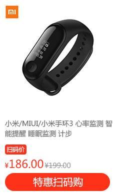 小米/MIUI/小米手环3 心率监测 智能提醒 睡眠监测 计步
