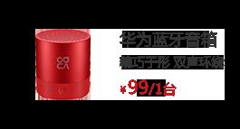 華為/HUAWEI nova mini藍牙音箱