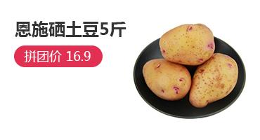 恩施硒土豆