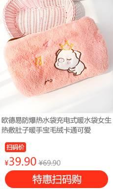 歐德易防爆熱水袋充電式暖水袋女生熱敷肚子煖寶寶經期暖手寶毛絨卡通可愛(新疆西藏不發貨)