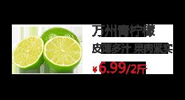 万州青柠檬