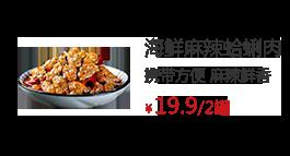 麻辣蛤蜊肉