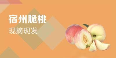 【宿州市扶贫农产品】脆桃10斤