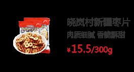 新疆棗肉片