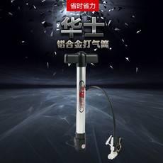 華士 866T型鋁合金打氣筒 鋁合金打氣筒866 山地車自行車家用 籃球足球充氣筒送氣針