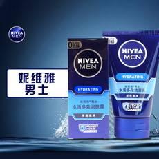 妮維雅 男士水活多效潤膚露50g+水活多效潔面乳100g 小藍瓶滋潤保濕乳液洗面奶套裝