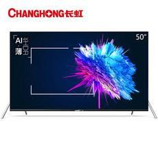 长虹/CHANGHONG 50D6P  人工智能超薄版 7.8mm超薄 全面屏 4K超高清