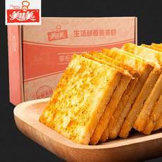 【上黨館】美味美三味混裝饃片1kg盒裝 早餐饃片 包郵(偏遠地區除外)