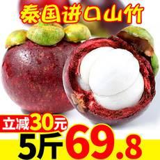 【 山竹 】下单立减30元!泰国山竹 5斤装 新鲜热带水果5A级 大果油麻竹批发包邮