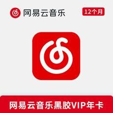 网易云音乐 黑胶VIP年卡